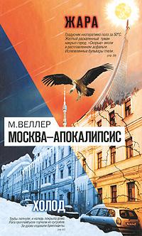 Москва-Апокалипсис. М. Веллер