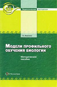 Модели профильного обучения биологии ( 978-5-360-01541-3 )