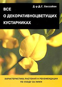 Все о декоративноцветущих кустарниках ( 978-5-93395-330-2, 0-903505-39-8 )
