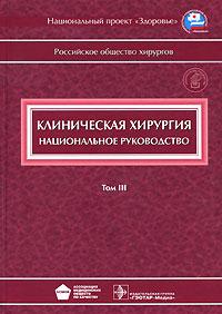 Клиническая хирургия. В 3 томах. Том 3 (+ CD-ROM)