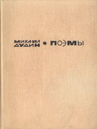 М. Дудин. Поэмы