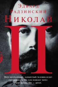 Книга Николай II