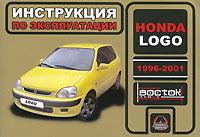 Honda Logo 1996-2001. Инструкция по эксплуатации