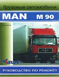 Грузовые автомобили MAN M 90. Руководство по ремонту ( 5-98305-019-2 )