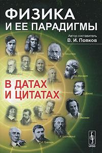 Физика и ее парадигмы в датах и цитатах ( 978-5-397-01512-7 )