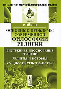 Основные проблемы современной философии религии ( 978-5-397-01500-4 )