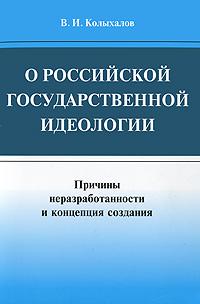 О российской государственной идеологии. Причины неразработанности и концепция создания