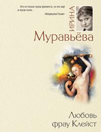 Любовь фрау Клейст. Ирина Муравьева