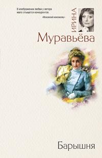 Барышня. Ирина Муравьева