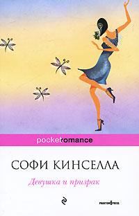 Книга Девушка и призрак