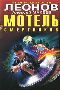 Мотель смертников. Николай Леонов, Алексей Макеев