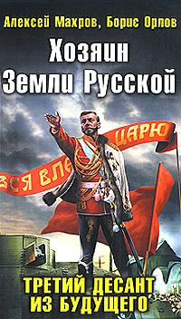 Хозяин Земли Русской. Третий десант из будущего. Алексей Махров, Борис Орлов