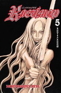 Клеймор. Книга 5. Воительницы. Норихиро Яги