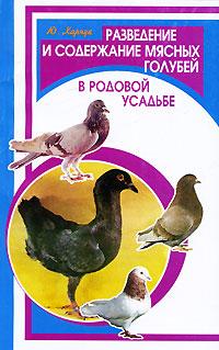 Разведение и содержание мясных голубей в родовой усадьбе ( 978-5-222-17435-7, 978-5-903876-91-4 )