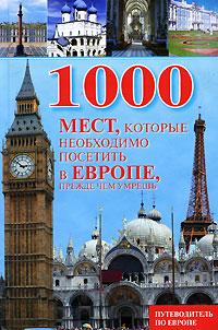 1000 мест, которые необходимо посетить в Европе, прежде чем умрешь.