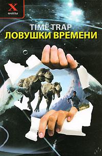Ловушки времени. В. В. Брыкалина, Т. С. Демина, В. И. Левченко