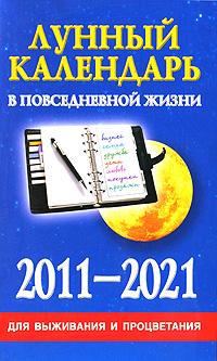 Лунный календарь в повседневной жизни для выживания и процветания 2011-2021. Д. В. Хорсанд