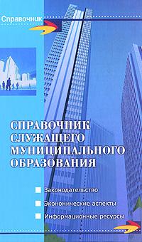 Справочник служащего муниципального образования ( 978-5-222-17495-1 )