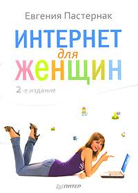 Интернет для женщин. Е. Пастернак