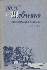 Т. Г. Шевченко. Стихотворения и поэмы
