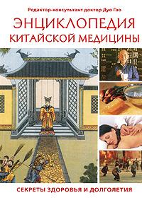 Энциклопедия китайской медицины. Секреты здоровья и долголетия
