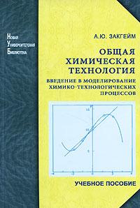Общая химическая технология. Введение в моделирование химико-технологических процессов ( 978-5-98704-497-1 )