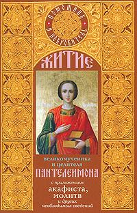 Житие великомученика и целителя Пантелеимона с приложением акафиста, молитв и других необходимых сведений