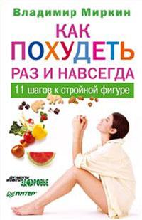 Как похудеть раз и навсегда. 11 шагов к стройной фигуре. В. Миркин