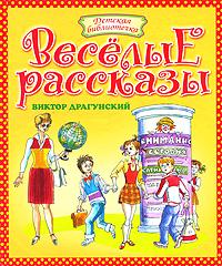 Виктор Драгунский. Веселые рассказы