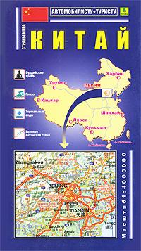 Китай. Карта