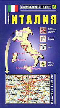 Италия. Карта
