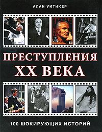 Преступления ХХ века. Алан Уитикер