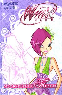 Winx Club. Изобретение Техны. Рождение любви ( 978-5-9539-5090-9 )