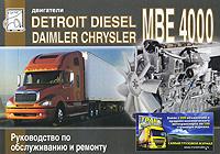 Двигатели Detroit Diesel МВЕ 4000 (Mercedes-Benz OM 460 LA). Руководство по обслуживанию и ремонту