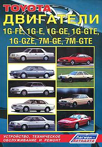 Toyota двигатели 1G-FE, 1G-E, 1G-GE, 1G-GTE, 1G-GZE, 7M-GE, 7M-GTE автомобилей 1980-1993 годов выпуска. Устройство, техническое обслуживание и ремо
