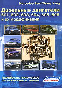 ��������� ��������� Mercedes-Benz/Ssang Yong 601, 602, 603, 604, 605, 606 � �� �����������. ����������, ����������� ������������ � ������