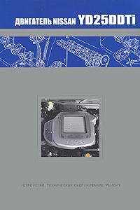 Двигатель Nissan YD25DDTi. Устройство, техническое обслуживание, ремонт