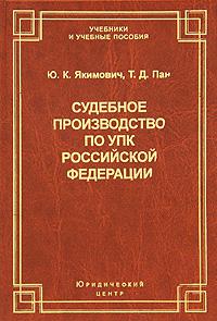 Судебное производство по УПК Российской Федерации