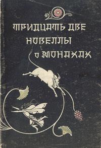 Тридцать две новеллы о монахах