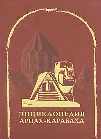 Энциклопедия Арцах-Карабаха