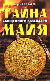 Тайна священного календаря Майя. Георгий Лазарев