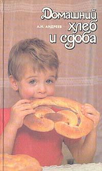 Домашний хлеб и сдоба