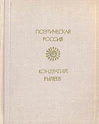 К. Рылеев. Избранное