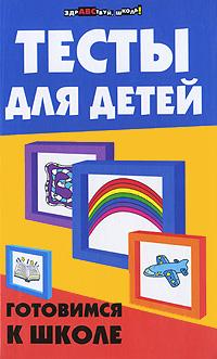 Тесты для детей. Готовимся к школе ( 978-5-222-16803-5 )