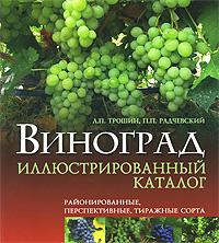 Виноград. Иллюстрированный каталог. Районированные, перспективные, тиражные сорта