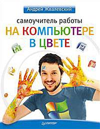 Самоучитель работы на компьютере в цвете. Андрей Жвалевский