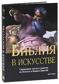 Библия в искусстве. Священные места и сюжеты из Ветхого и Нового Заветов. Джанни Гуадалупи
