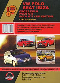 VW Polo / Seat Ibiza / Cross Polo / Polo GTI / Polo GTI Cup Edition � 2005 ���� �������. ����������� �� ������� � ������������