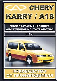 Chery Karry / A18. ������������, ������, ������������, ����������
