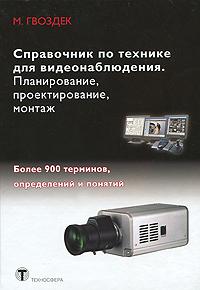 Справочник по технике для видеонаблюдения. Планирование, проектирование, монтаж